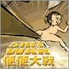 Shit War